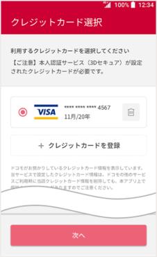 d払いアプリの画像