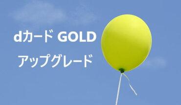 dカード GOLDにアップグレード