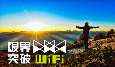 限界突破wifi デメリット
