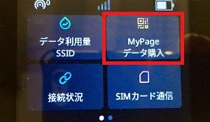 海外データプランの購入方法