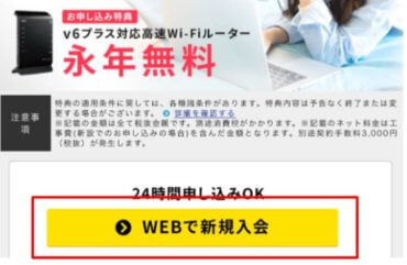 ソネット光公式サイト