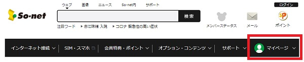 ソネット光マイページ