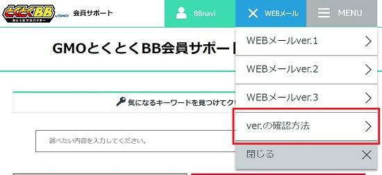 GMOとくとくBB WEBメール