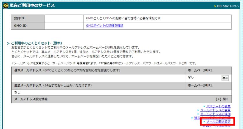 GMOとくとくBB 転送メール設定①