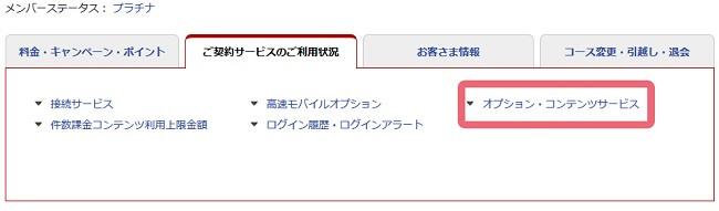 オプション・コンテンツサービス