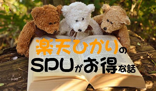 楽天ひかりSPU