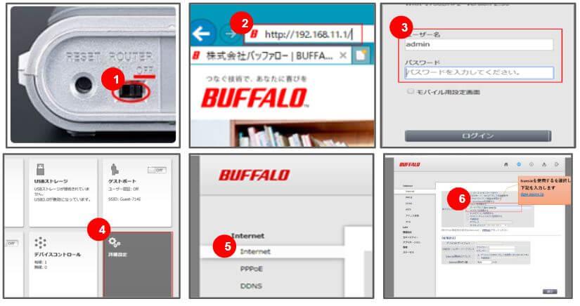 BUFFALO製のIpv6の接続方法