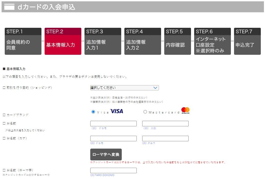 dカードのWEB申し込み画面