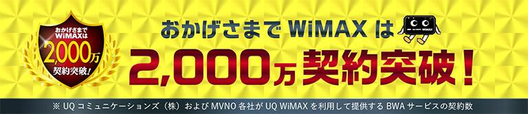 DTI WiMAXは2,000万契約突破