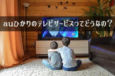 auひかりテレビ