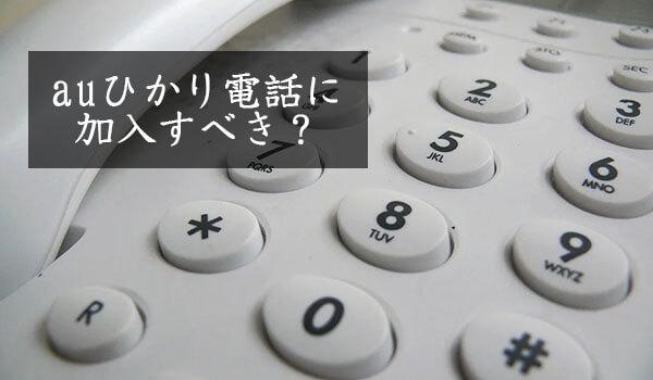 auひかり電話の料金