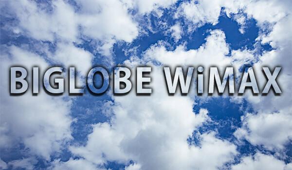 BIGLOBE WiMAXの評判