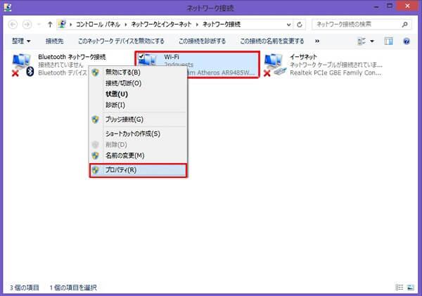 WIFIのネットワーク設定3