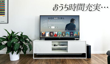 光回線でテレビをみる方法