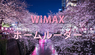 WiMAXのホームルーター