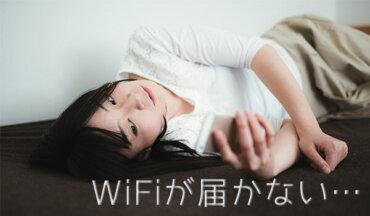 WiFiが届かない