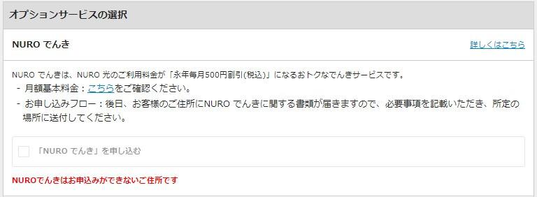 NUROでんきの申し込み画面