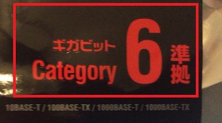 カテゴリー6