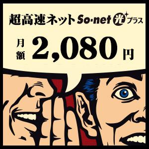 超高速インターネット So-netプラス 月額2,080円