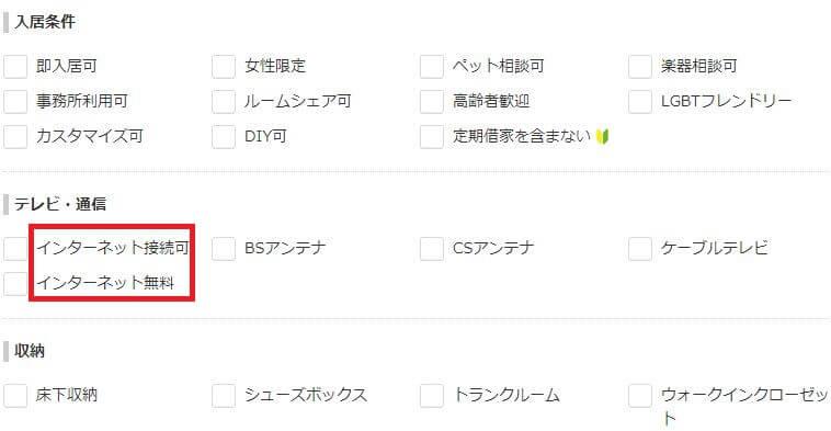 SUUMOで表記されているインターネット設備