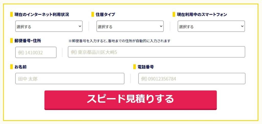 ゼロプラス申込画面