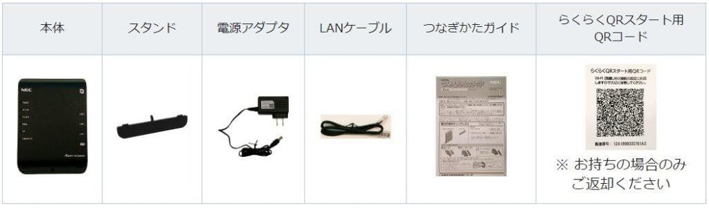 ソネット光プラスのレンタルルーター