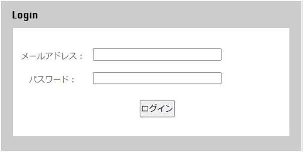 WEBメールのログイン画面