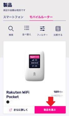 Rakuten WiFi Pocketの選択画面