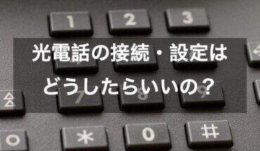 ひかり電話の設定方法