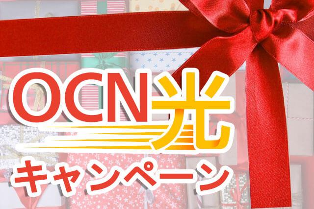 OCN光キャンペーン