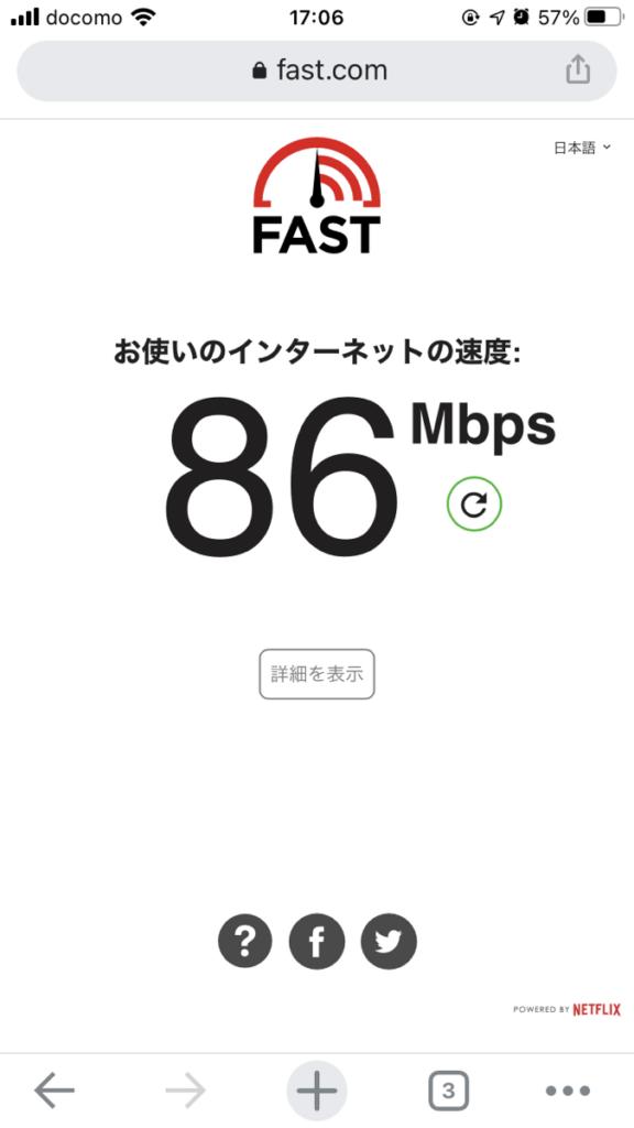 無線接続時速度