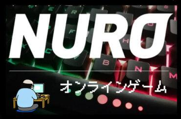 NURO光オンラインゲーム