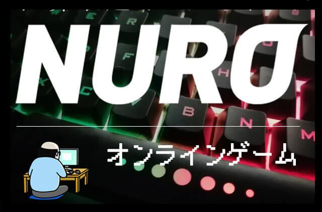 NURO光がオンラインゲームに最適