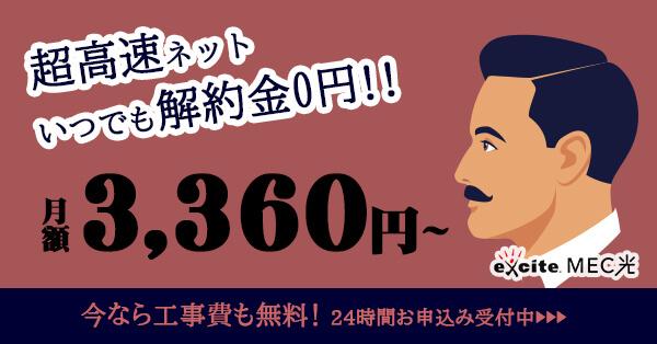 MEC光 超高速ネット いつでも解約金0!!月額3,360円~ フッターバナー