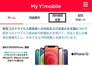My Y!mobileのホーム画面