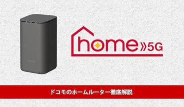 ドコモのホームルーター「home 5G」