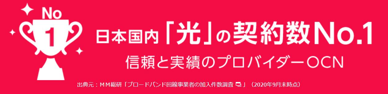 OCN光会員数NO1