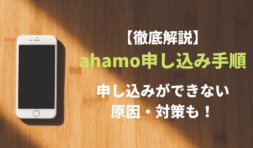 ahamoの申し込み画像